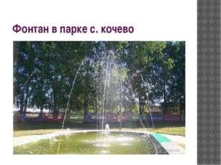 Фонтан в парке с. кочево