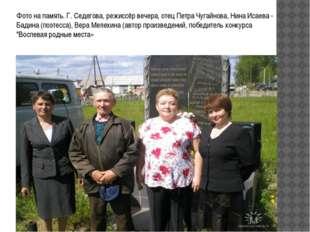 """""""  Фото на память. Г. Седегова, режиссёр вечера, отец Петра Чугайнова, Нина"""