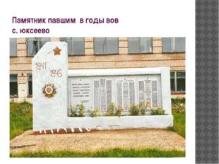 Памятник павшим в годы вов с. юксеево