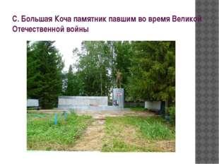 С. Большая Коча памятник павшим во время Великой Отечественной войны