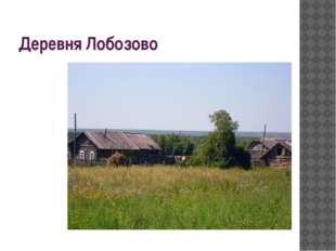 Деревня Лобозово