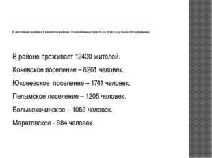 В настоящее время в Кочевском районе 73 населённых пункта. (в 1936 году было