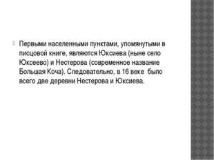 Первыми населенными пунктами, упомянутыми в писцовой книге, являются Юксиева