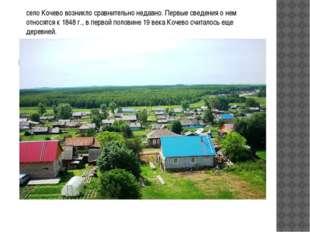 Кочево село Кочево возникло сравнительно недавно. Первые сведения о нем отно