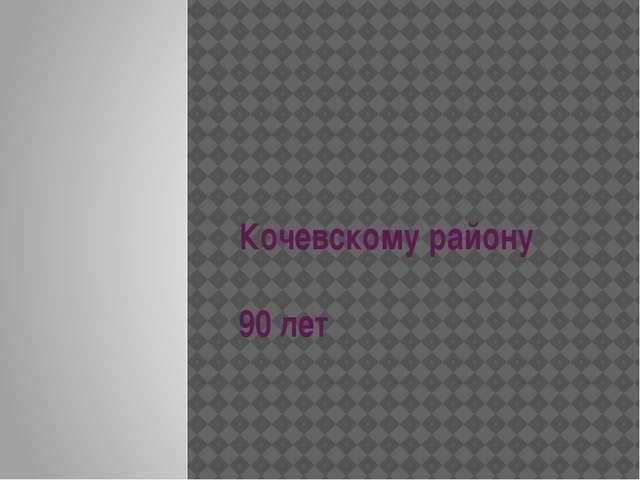 Кочевскому району 90 лет