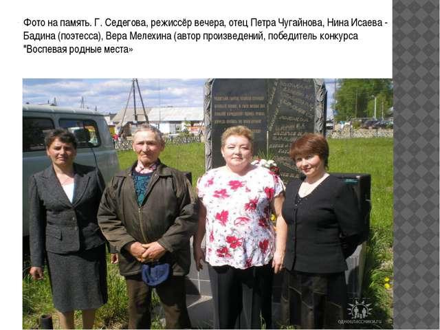 """""""  Фото на память. Г. Седегова, режиссёр вечера, отец Петра Чугайнова, Нина..."""