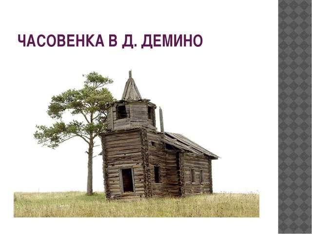 ЧАСОВЕНКА В Д. ДЕМИНО