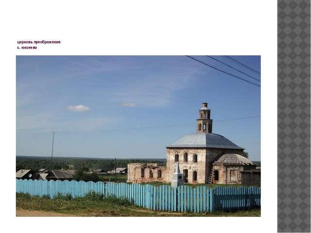 церковь преображения с. юксеево