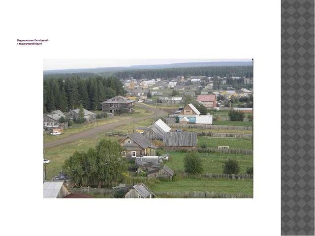 Вид на поселок Октябрьский с водонапорной башни