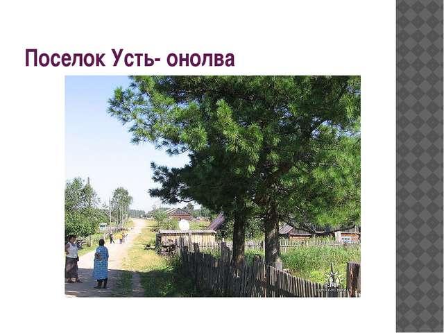 Поселок Усть- онолва