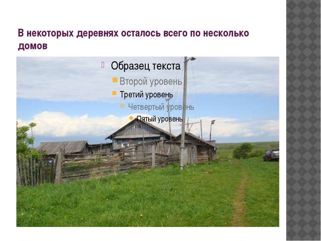 В некоторых деревнях осталось всего по несколько домов
