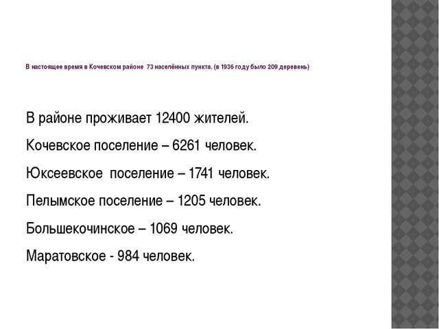 В настоящее время в Кочевском районе 73 населённых пункта. (в 1936 году было...