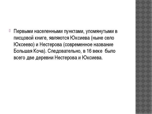 Первыми населенными пунктами, упомянутыми в писцовой книге, являются Юксиева...