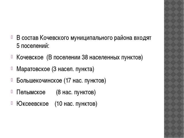 В состав Кочевского муниципального района входят 5 поселений: Кочевское (В п...