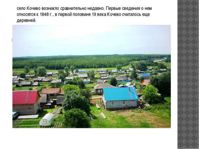 Кочево село Кочево возникло сравнительно недавно. Первые сведения о нем отно...