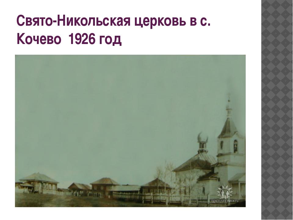 Свято-Никольская церковь в с. Кочево 1926 год
