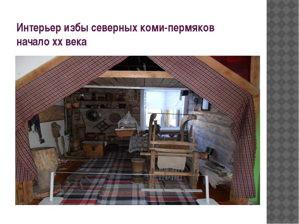 Интерьер избы северных коми-пермяков начало хх века