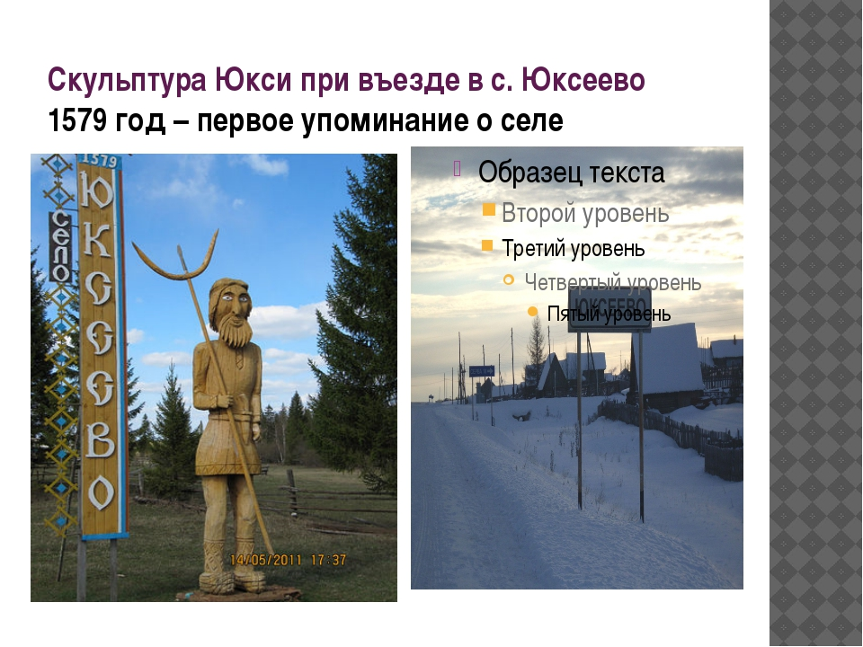 Скульптура Юкси при въезде в с. Юксеево 1579 год – первое упоминание о селе