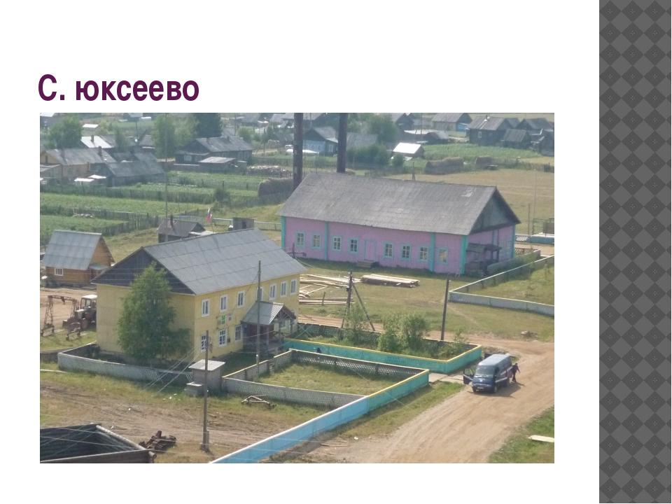 С. юксеево