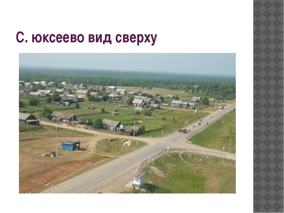 С. юксеево вид сверху