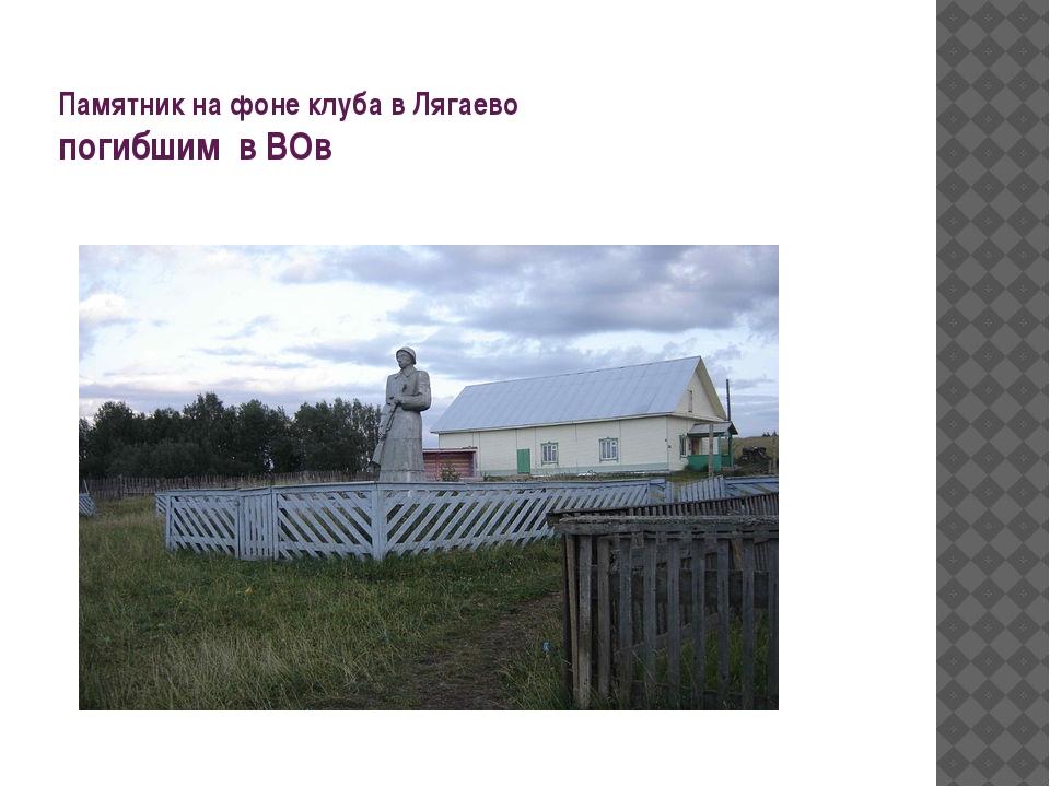 Памятник на фоне клуба в Лягаево погибшим в ВОв