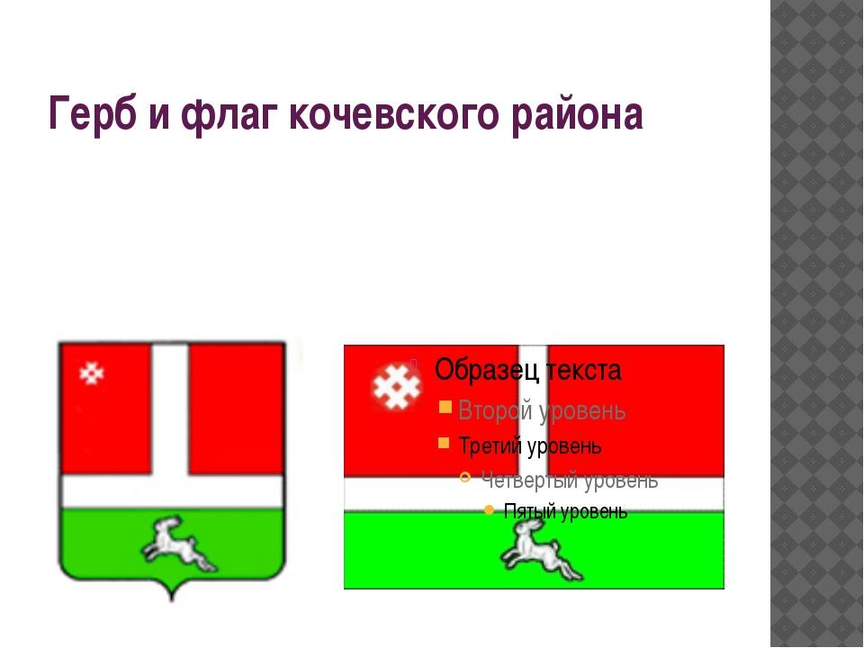 Герб и флаг кочевского района