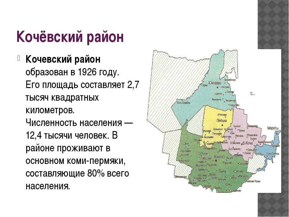 Кочёвский район Кочевский район образован в 1926 году. Его площадь составляет...