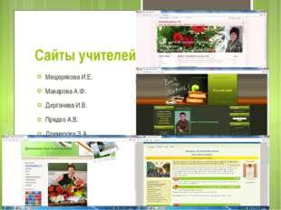 Сайты учителей Мещерякова И.Е. Макарова А.Ф. Дергачева И.В. Прядко А.В. Дреми