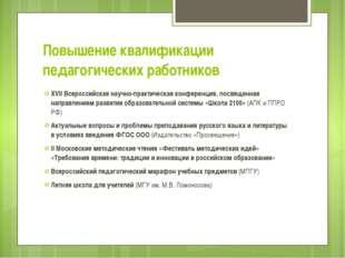 Повышение квалификации педагогических работников XVII Всероссийская научно-пр
