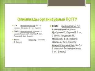 Олимпиады организуемые ПСТГУ ОПК (муниципальный тур для 4-5 классов – Овчаров