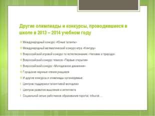 Другие олимпиады и конкурсы, проводившиеся в школе в 2013 – 2014 учебном году
