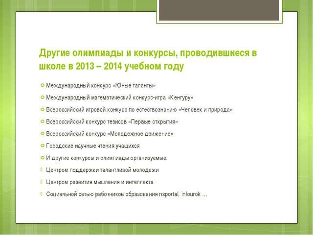 Другие олимпиады и конкурсы, проводившиеся в школе в 2013 – 2014 учебном году...