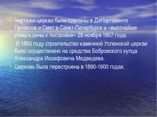 Чертежи церкви были сделаны в Департаменте Проектов и Смет в Санкт-Петербург