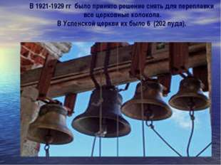 В 1921-1929 гг было принято решение снять для переплавки все церковные колоко