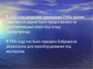 В 1939 году решением президиума РИКа здание Смыговской церкви было предоставл