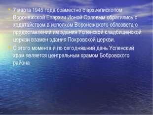7 марта 1945 года совместно с архиепископом Воронежской Епархии Ионой Орловы
