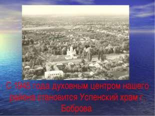 С 1945 года духовным центром нашего района становится Успенский храм г. Бобр