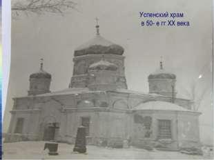 С 1945 года духовным сердцем Бобровского района становится Успенский храм Усп