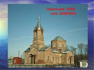 Никольский ХРАМ села ШИШОВКА