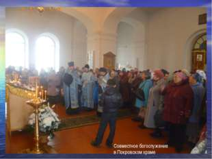 Совместное богослужение в Покровском храме