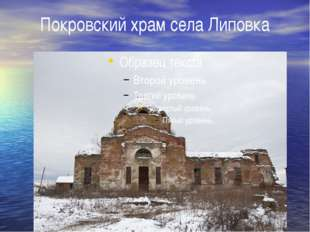 Покровский храм села Липовка