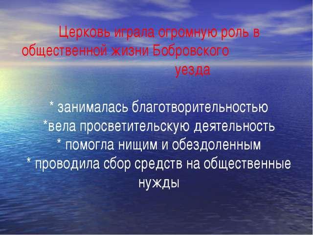 Церковь играла огромную роль в общественной жизни Бобровского уезда * занимал...