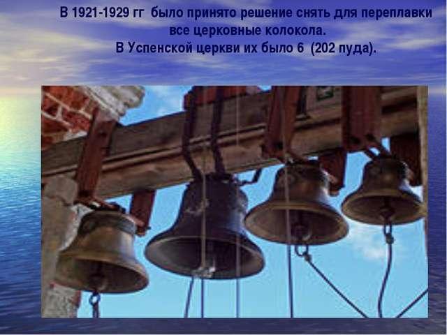 В 1921-1929 гг было принято решение снять для переплавки все церковные колоко...