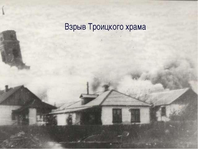 Взрыв Троицкого храма