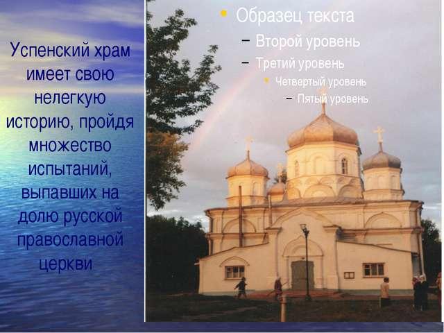 Успенский храм имеет свою нелегкую историю, пройдя множество испытаний, выпав...