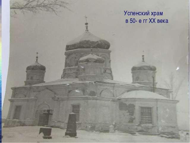 С 1945 года духовным сердцем Бобровского района становится Успенский храм Усп...