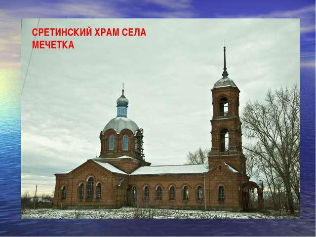 СРЕТИНСКИЙ ХРАМ СЕЛА МЕЧЕТКА