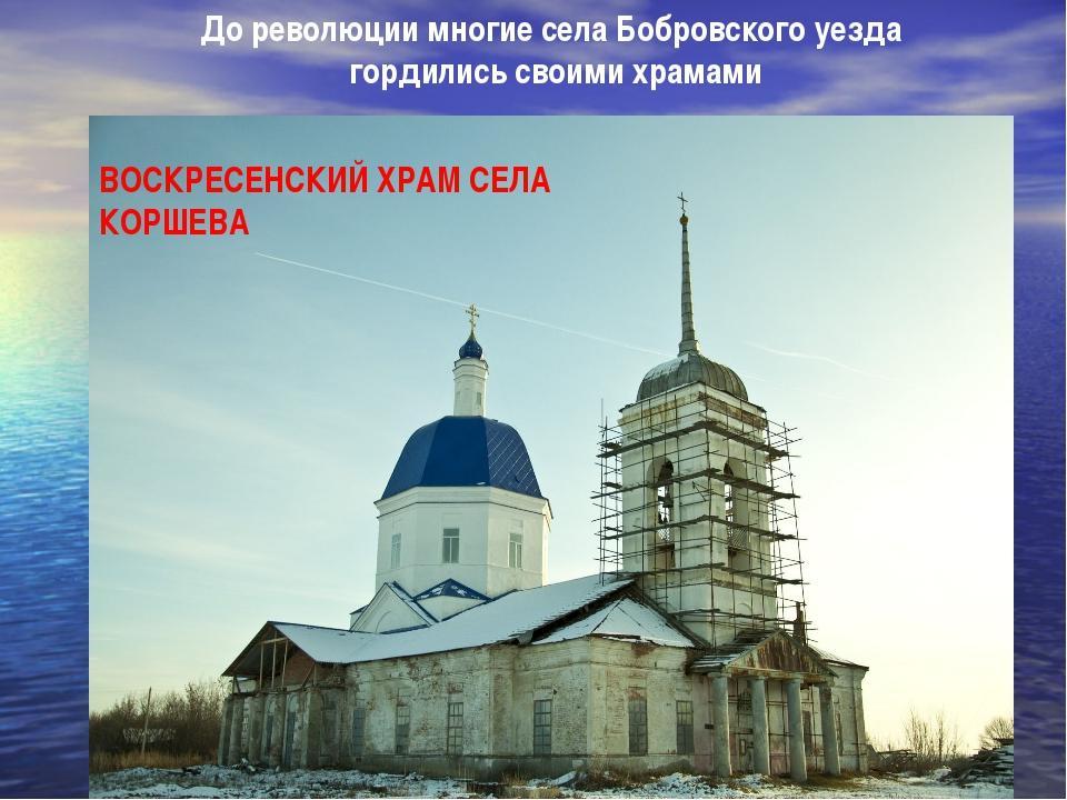 ВОСКРЕСЕНСКИЙ ХРАМ СЕЛА КОРШЕВА До революции многие села Бобровского уезда го...