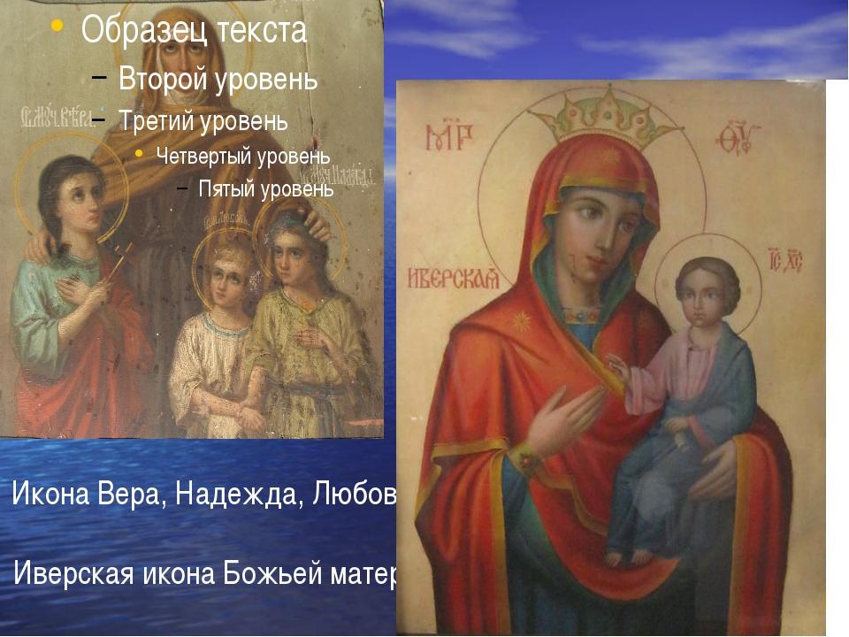 Икона Вера, Надежда, Любовь. Иверская икона Божьей матери