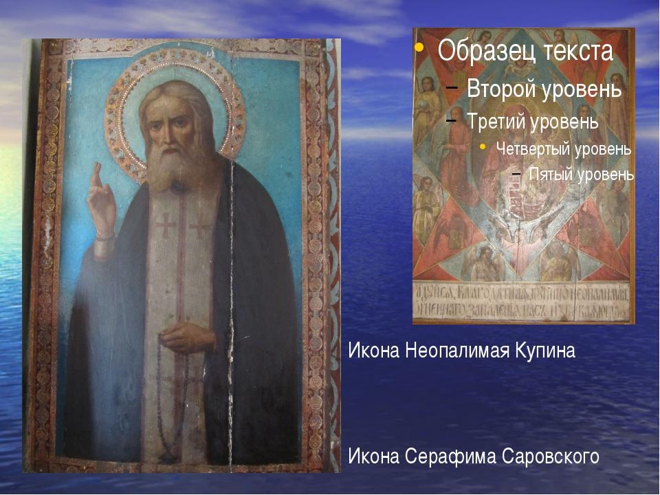 Икона Неопалимая Купина Икона Серафима Саровского